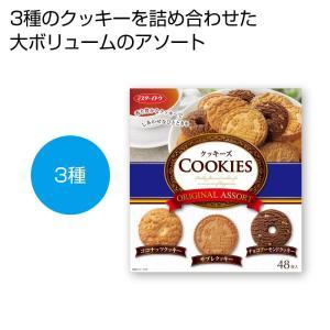 ケース販売のみ・50個単位でご注文下さい クッキーズ オリジナルアソート  ・法人様限定商品 ・送料無料|crossshop2