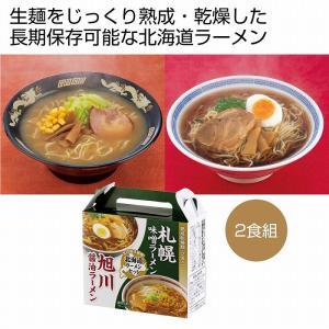 ケース販売のみ・36箱単位でご注文下さい 熟成乾燥麺 北海道ラーメンセット  ・送料無料 ・粗品/販促品に最適!|crossshop2