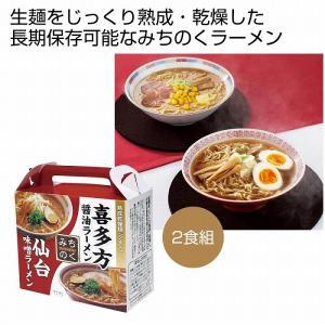 ケース販売のみ・36箱単位でご注文下さい 熟成乾燥麺 東北みちのくラーメンセット  ・送料無料 ・粗品/販促品に最適!|crossshop2