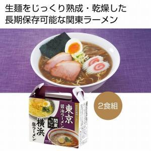 ケース販売のみ・36箱単位でご注文下さい 熟成乾燥麺 関東ラーメンセット  ・送料無料 ・粗品/販促品に最適!|crossshop2