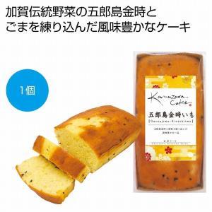 ケース販売のみ・30個単位でご注文下さい 金澤ケーキ 五郎島金時いも1個  ・送料無料 ・粗品/販促品に最適!|crossshop2