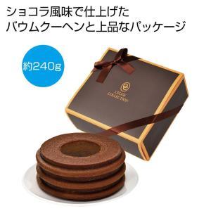 ケース販売のみ・24箱単位でご注文下さい セレブコレクション ショコラバウム  ・法人様限定商品 ・送料無料|crossshop2