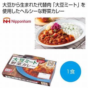 ケース販売のみ・12個単位でご注文下さい 大豆ミート 野菜カレー  ・送料無料 ・粗品/販促品に最適! crossshop2