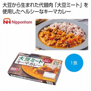 ケース販売のみ・12個単位でご注文下さい 大豆ミート キーマカレー  ・送料無料 ・粗品/販促品に最適! crossshop2
