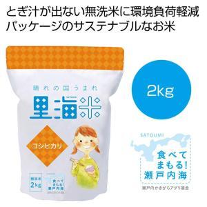 ケース販売のみ・4個単位でご注文下さい 無洗米 里海米(岡山県産コシヒカリ)2kg  ・送料無料 ・粗品/販促品に最適! crossshop2