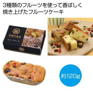 ケース販売のみ・90箱単位でご注文下さい 至福の逸品 フルーツケーキ  ・送料無料 ・粗品/販促品に最適!|crossshop2