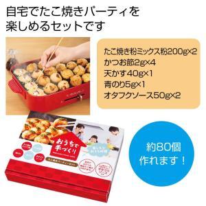 ケース販売のみ・30箱単位でご注文下さい おうちで手づくり!たこ焼きパーティーセット  ・送料無料 ・粗品/販促品に最適! crossshop2