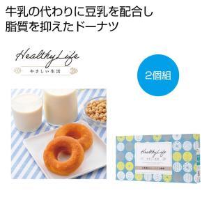 ケース販売のみ・60箱単位でご注文下さい やさしい生活 豆乳配合ドーナツ2個組  ・送料無料 ・粗品/販促品に最適!|crossshop2