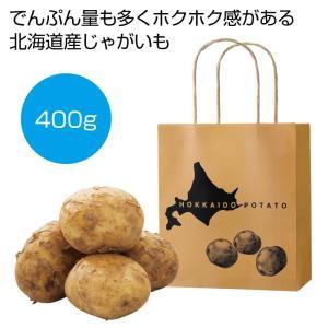 ケース販売のみ・24個単位でご注文下さい 北海道産じゃがいも400g  ・送料無料 ・粗品/販促品に最適!|crossshop2