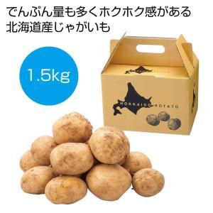 ケース販売のみ・16箱単位でご注文下さい 北海道産じゃがいも1.5kg  ・送料無料 ・粗品/販促品に最適!|crossshop2