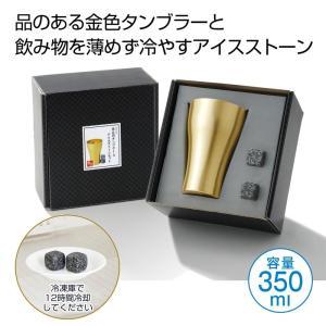 ケース販売・54組以上でご注文下さい(数量未満はストアへ要連絡) 金色のタンブラー&アイスストーンセット   ・送料無料 ・粗品/販促品に最適!|crossshop2