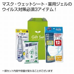 ケース販売のみ・36組単位でご注文下さい ウイルス対策ギフト3点セット  ・送料無料 ・粗品/販促品に最適!|crossshop2