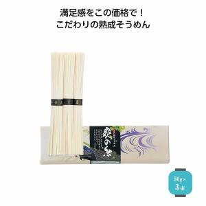 (ケース販売・100個単位でご注文下さい) 古式熟成そうめん 爽の糸3束 送料無料