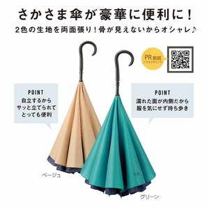 ケース販売32本以上でご注文下さい (数量未満はストアへ要相談) デラックス さかさ傘の商品画像|ナビ