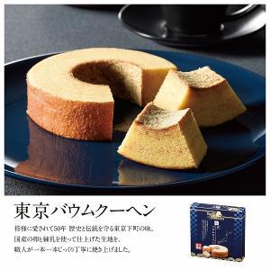 ケース販売・72個単位でご注文下さい にっぽん美食めぐり 東京バウムクーヘン 法人様限定商品 送料無料|crossshop2