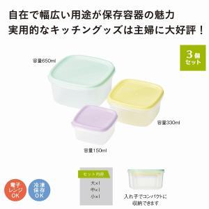 2個セット 便利なキッチン保存容器3個組 33650の商品画像|ナビ