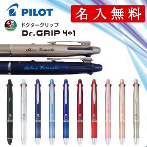 名入れ ボールペン/シャーペン 彫刻名入れ ドクターグリップ 4+1 Dr.GRIP PILOT 専...