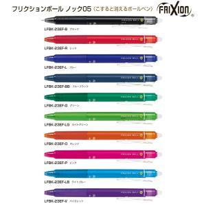 フリクションボールノック05 こすると消えるボールペン 0.5mm 品番:LFBK-23EF 送料無...