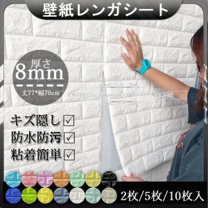 壁紙 レンガ 3D 壁紙シート 防音 防水 立体 壁用 簡単 貼り付け はがせる クッション性 おしゃれ