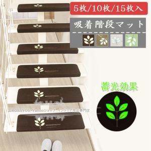 階段マット 防音対策 滑りとめ 傷防止 葉柄 おくだけ吸着 ズレない 洗えるカット可能  ペットマッ...
