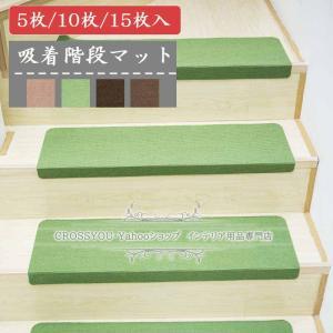階段マット 無地 階段マット 滑りズレ防止  折り曲げ付 防音 滑り止め 洗える 折り曲げ付 階段マ...