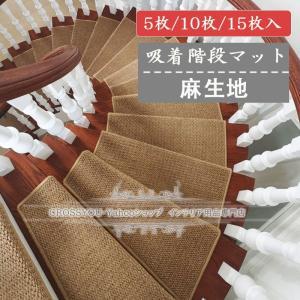 階段マット 麻生地 滑り止めマット 和風 洗える 吸着階段マット 防音 キズ防止 通気 サイズオーダ...