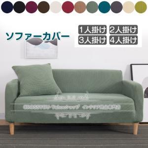 品名 :ソファーカバー  ソファにぴったりフィットする。 優れたストレッチ性で、お手持ちのソファにぴ...