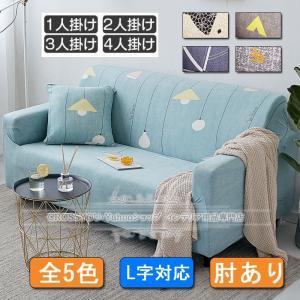 品名 :ソファーカバー  ソファにぴったりフィットする。 伸縮性のある生地を使用しているので、女性の...