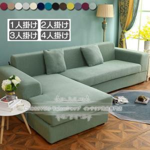 品名 :ソファーカバー 単品販売  ソファにぴったりフィットする。 伸縮性のある生地を使用しているの...