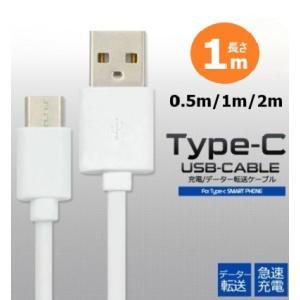 充電ケーブル 急速充電 USB Type-C PCケーブル スマホケーブル 1m|crowded1381
