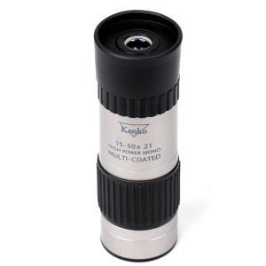 Kenko 単眼鏡 15-50X21 15~50倍 口径21mm スーパーズーム 112106