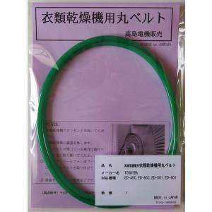 東芝 衣類乾燥機用丸ベルト ED-45C|crowded1381