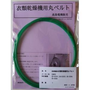 サンヨー 衣類乾燥機用丸ベルト CD-EC521|crowded1381