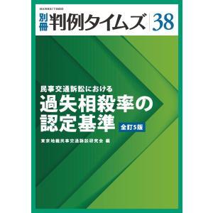 別冊判例タイムズ38号 (民事交通訴訟における過失相殺率の認定基準全訂5版) crowded1381