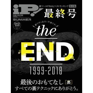 iP! 2018年 08 月号 [雑誌] crowded1381