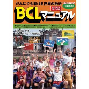 令和版BCLマニュアル crowded1381