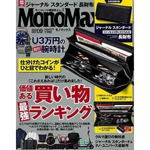 MonoMax(モノマックス) 2020年 9月号 crowded1381