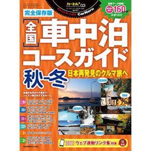 完全保存版 全国車中泊コースガイド 秋-冬 (カーネルPLUSシリーズ03) crowded1381