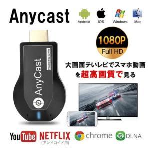 AnyCast ミラーキャスト 無線HDMIアダプター ドングルレシーバー Wifiディスプレイ ワ...