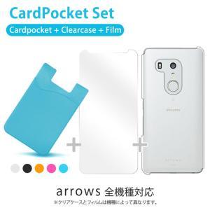 201F arrows 3点セット(クリアケース ポケット フィルム) カードポケット スマホカード...