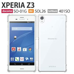 xperiaz3 ケース 保護フィルム付き XPERIA Z3 カバー 401so SO-01G so01g SOL26 スマホケース XZ3 XZ2 XZ1 XZs XZ 耐衝撃 X Z5 Z4 エクスペリアz3 クリア|crown-shop
