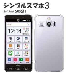 ●SoftBank シンプルスマホ3 509SH  ◆対応機種選択 SoftBank AQUOS  ...