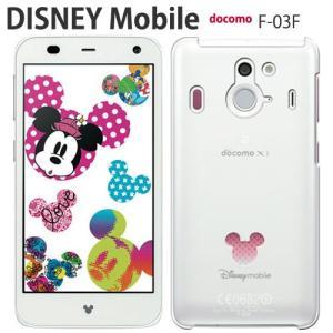 F03F 保護フィルム付き)DISNEY Mobile on docomo F-03F f03f カバー ケース スマホカバー ディズニー f03fケース dm01h dm01g sh02g sh05f n03e fー03f クリア