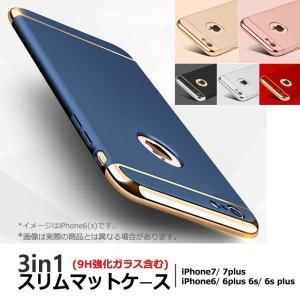 iPhone6 9H ガラスフィルム 付き iPhone6 ケース カバー iPhone 7 6s 6 Plus 携帯ケース おしゃれ アイフォン6 フィルム 耐衝撃 スマホケース 3in1slimmat|crown-shop
