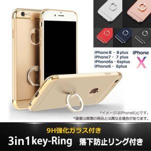 iPhone7Plus 9H ガラスフィルム 付き iPhone7 Plus ケース カバー iPh...
