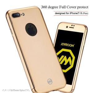 iPhone8 ガラスフィルム 付き iPhone8 ケース カバー スマホケース iPhone 8 7 Plus 携帯カバー 耐衝撃 アイホン8 アイフォン8 プラス  360fullcase Gold|crown-shop