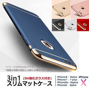 iPhone8 9H ガラスフィルム 付き iPhone8 ケース カバー iPhone X 10 デコ 8 7 耐衝撃 6s 6 plus アイフォン8 アイホン8 プラス おしゃれ バンパー 3in1slimmat|crown-shop