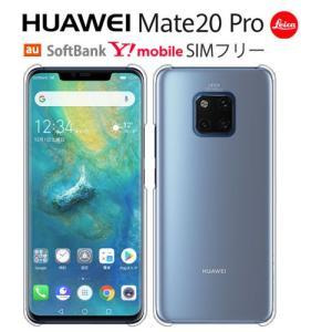 Mate20Pro ケース カバー 保護フィルム 付き HUAWEI Mate 20 Pro スマホ...