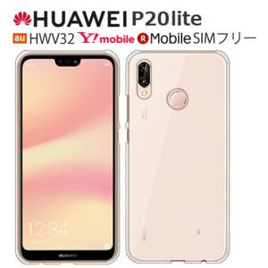 ●HUAWEI P20Lite  ●対応機種 ★Y!mobile SIMフリー HUAWEI P20...