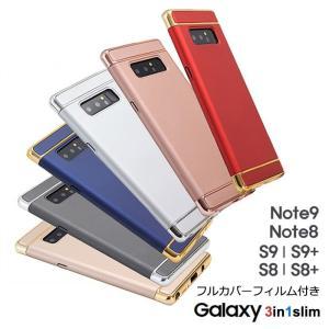 GalaxyNote9 ケース カバー フルフィルム付き Galaxy Note9 SC-01L sc01l SCV40 耐衝撃 S9+ S9 Note8 おしゃれ S8+ S8 ギャラクシーノート9 SCー01L 3in1slimmat|crown-shop